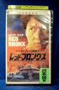 洋画 VHS 吹)レッド・ブロンクス