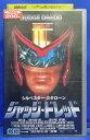 東宝東和 洋画 VHS シルヴェスター・スタローン/字 ジャッジ・ドレッド