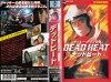洋画 VHS 吹)デッドヒート
