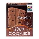 (公式直販)ダイエットクッキーおいしさプラス(チョコレート:2箱)