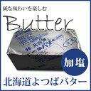 よつばバター加塩(ポンド)