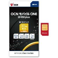 NTTドコモ OCN モバイル ONE×050 plus セットパッケージ