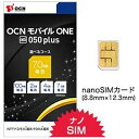 NTTコミュニケーションズOCN モバイル ONE 050 plus SIMパッケージ ナノSIM T0003818 T0003818