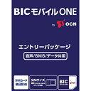 OCN BIC モバイル ONE 音声・SMS・データ共通