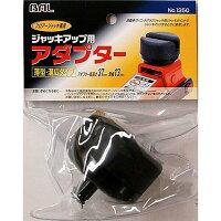大橋産業 BAL ジャッキアップ用 アダプター 1350