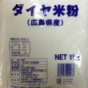 (食協)ダイヤ米粉(広島産)(1kg)