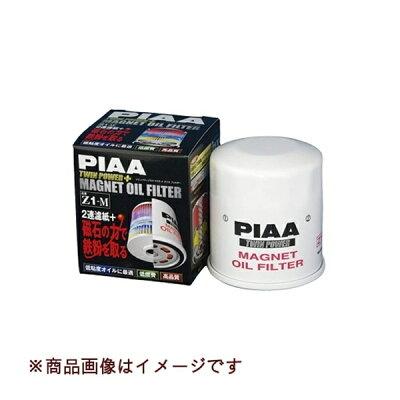 (2連濾紙+超大型マグネット)磁力で鉄粉除去  PIAA ツインパワーマグネットオイルフィルター Z8-M