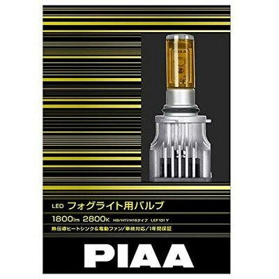 PIAA ピア LEF102