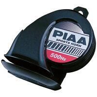 PIAA MHO2 ニリン スポーツホーン 500HZ