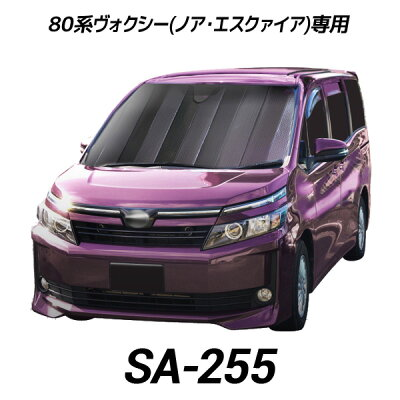 クレトム ヴォクシー専用シェード カーボン調/裏 シルバー SA255