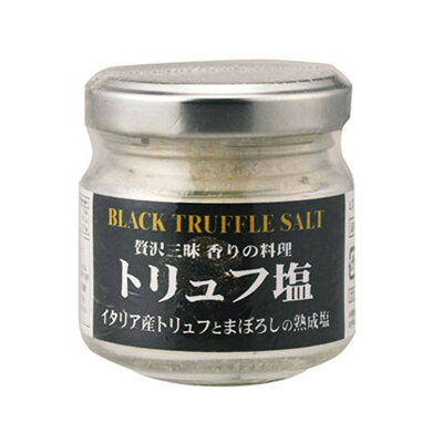 日本塩ソムリエ協会 トリュフ塩 まぼろしの熟成塩 50g
