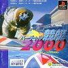 バーチャル競艇2000