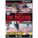 ダイワ 鮎の王国 名手達のザ・ミッション DVD