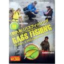 ダイワ 釣れるバスフィッシング DVD