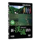 ダイワ DVD 「釣れる!」新・渓流釣り 《04004480》