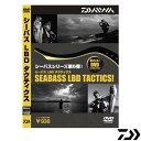 ダイワ Daiwa 釣れる シーバス LBD タクティクス DVD DVD75分 04004228