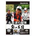 ダイワ 【DVD】鮎の王国 名手達の秘策 04004454