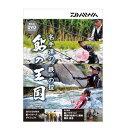 ダイワ Daiwa 鮎の王国 DVD 名手達の鉄の掟 DVD120分 04004456
