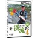 Daiwa 「釣れる!」 新・渓流釣り4 DVD