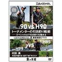 Daiwa 鮎の王国 トーナメンターの引釣り戦術DVD DVD90分 04004457