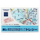 東レ 東京近郊鉄道マップトレシー