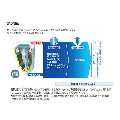 東レ トレビーノ 浄水器 カセッティ交換用カートリッジ トリハロメタン除去 MKCT2J-Z(3個入)