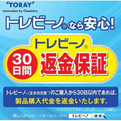 東レ トレビーノ カセッティ 204MX(1コ入)