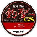 東レ 渓流釣聖GS 50Mナチュラル 0.25