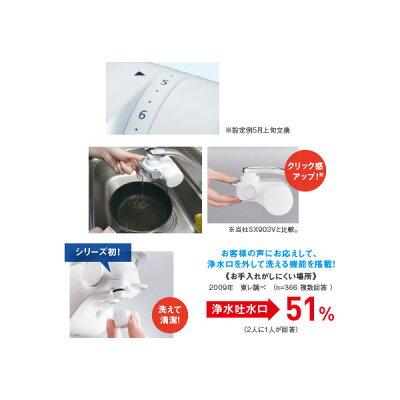 東レ トレビーノ 浄水器 蛇口直結型 スーパータッチSX904V 高除去(1個)