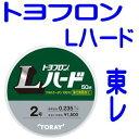 東レ/TORAY  トヨフロン L ハード   50m   1.2号