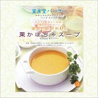 資生堂パーラー 栗かぼちゃスープ 155g