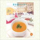 資生堂パーラー にんじんスープ 150g