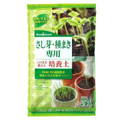 さし芽・種まきの土 約5L
