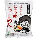 桜井食品 ベジタリアンのためのラーメン 醤油味 100g