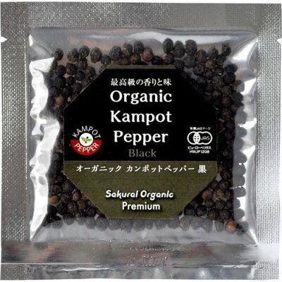 桜井食品 有機カンポットペッパー 黒(15g)