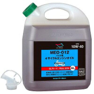 az エーゼット  meo-012 バイク用 4tエンジンオイル10w-40 sl/ma2    fully synthetic/全合成/化学合成油   4サイクルエンジンオイル/4ストオイル/バイクオイル eg044