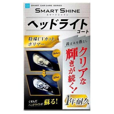 シーシーアイW-138 スマートシャインヘッドライトコート
