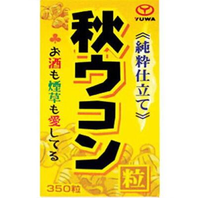 純粋 秋ウコン粒(350粒)