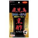 ユーワ 鹿児島黒酢DHA+EPA納豆キナーゼ入り150カプセル