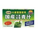 国産大麦若葉青汁(3g*100包)