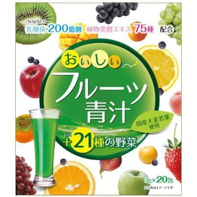 おいしいフルーツ青汁(3g*20包)