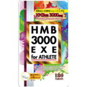 HMBカルシウム3000(180粒)