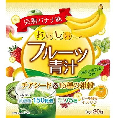 おいしいフルーツ青汁 チアシード&16種の雑穀 完熟バナナ味(3g*20包入)
