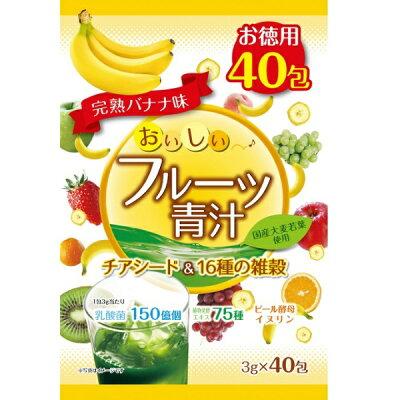 おいしいフルーツ青汁 チアシード&16種の雑穀 完熟バナナ味(3g*40包入)