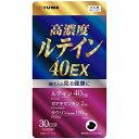 高濃度ルテイン 40EX(470mg*60粒)