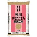 平成30年産 玄米 秋田県産あきたこまち(5kg)