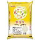 令和2年産 無洗米 千葉県産コシヒカリ(5kg)