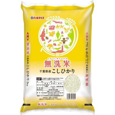 令和元年産 無洗米 千葉県産コシヒカリ(5kg)