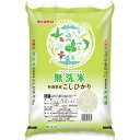 平成30年産 無洗米 新潟県産コシヒカリ(5kg)