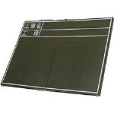 シンワ 黒板 木製 折畳式 OC 45×60cm 工事名・工種 横